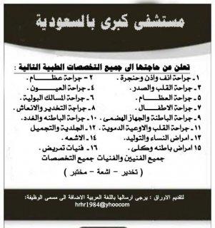 مطلوب فورا جميع التخصصات الطبية للعمل بمستشفى كبرى بالسعودية