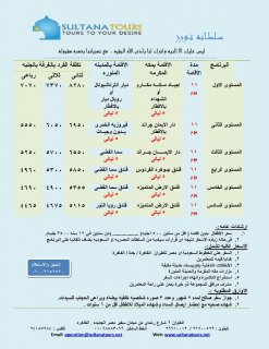 ارخص اسعار عمرة من مصر مع سلطانة تورز