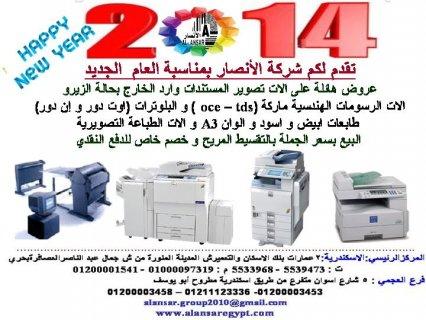 تتميز شركة الانصار بتقديم عروض خاصة لجميع محافظات مصر