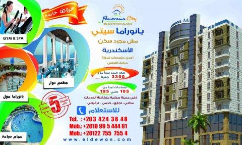 للبيع شقة بأرقى مدينة سكنية بالاسكندرية وعلى شارع مصطفى كامل