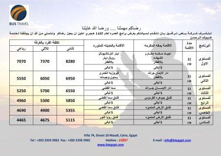 العمرة من مصر مع باص ترافيل أقتصادى