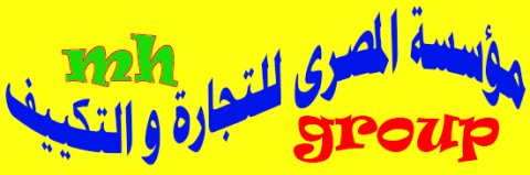 نحن من اكبر الموزعون التكييف فى مصر@