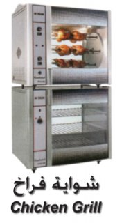 تجهيزات سوبر ماركت ومطاعم و كافيهات معدات مطابخ ثلاجات عرض