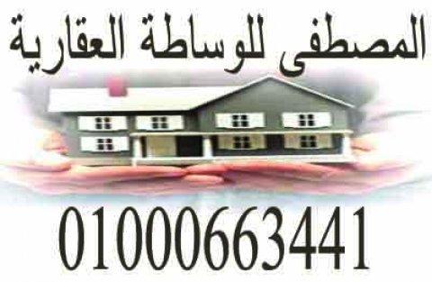 شقة للايجار على النيل