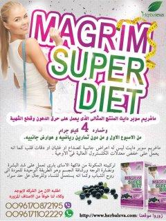 ماغريم سوبر دايت Magrim Super Diet