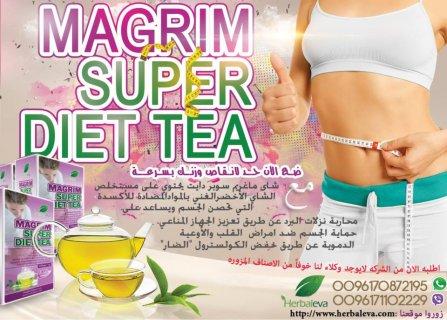 شاي الحمية Magrim Super