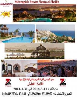 رحلات شرم الشيخ  زين تورز