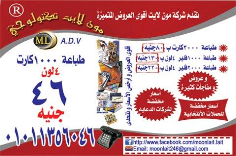 طباعة و دعايه و أعلان بأرخص الأسعار 1000 كارت ب 46 جنيه