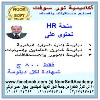 منحه HR