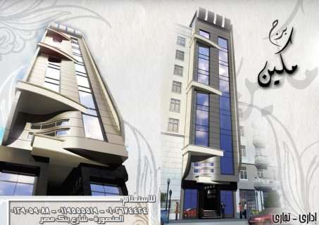محلات بالمنصورة شارع بنك مصر الرئيسي