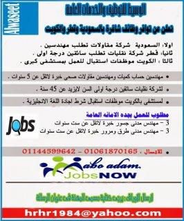 وظائف شاغرة بالسعودية وقطر والكويت للمصريين فقط