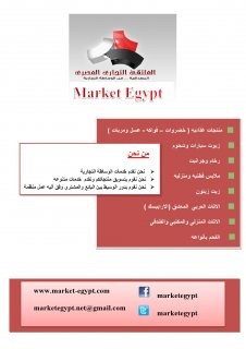 الملتقى  التجارى  المصرى market egypt