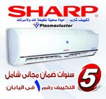 جهاز تكييف شارب العربي الجديد