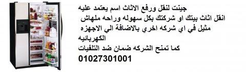 شركه نقل اثاث في مصر