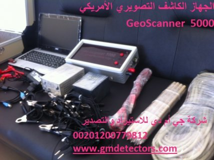 GeoScanner  5000 جهاز جيوسكانر