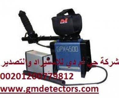 المعادن  GPX 4500 للبحث عن كافة أنواع المعادن الثمينة