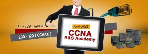 كورس CCNA ROUTING & SWITCHING Academy