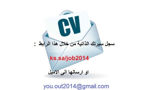 ع ـاجل مطلوب للسعودية فورا محاسبين 2012
