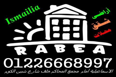 شقق للبيع بالاسماعيلية مكتب عقارات الاسماعيلية 138م