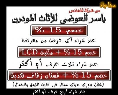 فستان فرحك علينامفاجاة من شركة م/ ياسر العوضى للاثاث المودرن