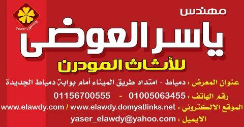 مفاجاة اقوى عروض الصيف من شركة م/ياسر العوضى للاثاث المودرن