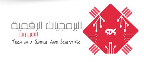 البرمجيات الرقمية السورية