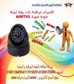 ارخص اسعار كاميرات مراقبة فى الإسكندرية