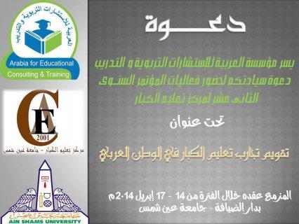 تقويم تجارب تعليم الكبار في الوطن العربي