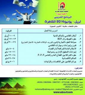 البرنامج التدريبي القانوني مارس – مايو 2014