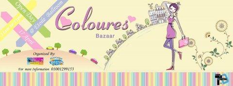 شاركونا فى معرض Coloures bazaar بالاسكندرية يوم الخميس 17/4