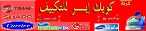 تعرف علي افضل عروض التكييف لعام 2014 في مصر 01156688045