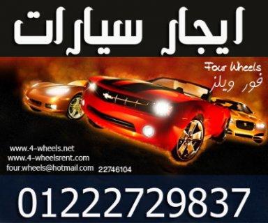 ايجار سيارات مصر | تاجير سيارات فى مصر -- شركة فور ويلز