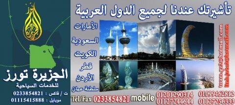 (السعودية-الكويت-الامارات-المغرب-الاردن-ليبيا-قطر)تأشيرة حرة أو