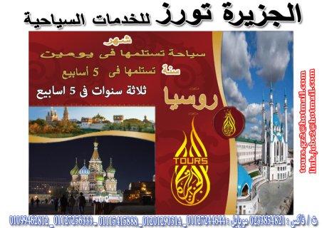 روسيا شهر وسنه و3 سنوات بأسعار مميزة مع الجزيرة تورز