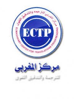 مترجم معتمد لدى السفارات و الجهات الحكومية
