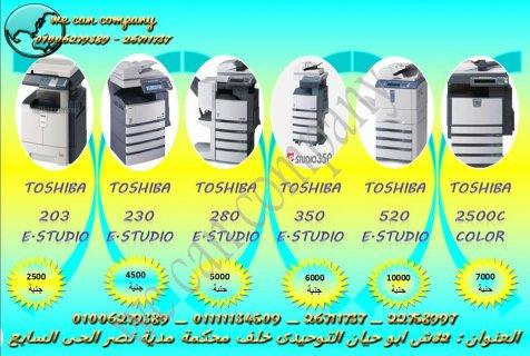 صيانة ماكينات تصوير مستندات توشيبا (ويوجد استبدال)