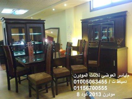غرف سفرة مودرن - غرف سفرة مودرن بجميع الالوان والمقاسات 2014