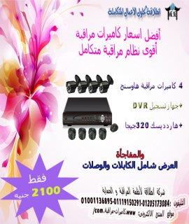 اسعار كاميرات مراقبة للمصانع فى الاسكندرية