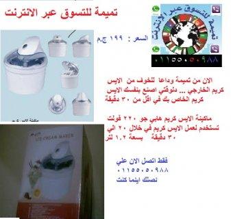 ماكينة الايس كريم هابي جو من تميمة 01155050988