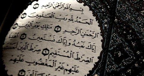 هل نقرأ سورة الفاتحة بطريقة صحيحة ؟