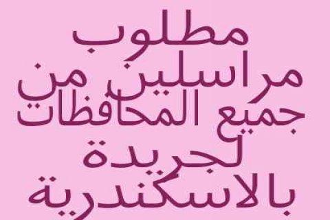 مطلوب مراسلين من جميع المحافظات لجريدة بالاسكندرية