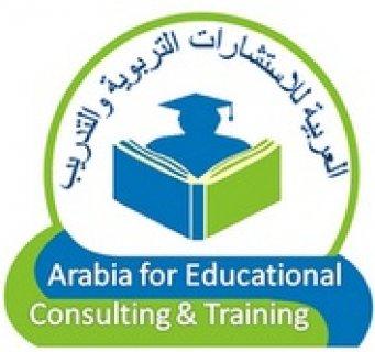 مؤسسة العربية للاستشارات التربوية و التدريب