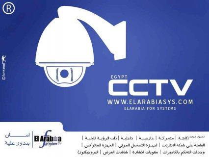 أحدث الانظمة الأمنية وكاميرات المراقبة