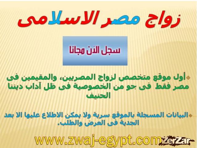 زواج مصر الاسلامي