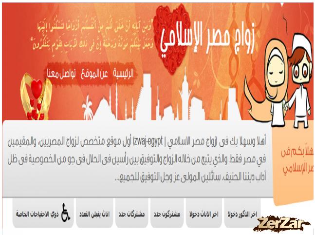 موقع زواج مصر الاسلامي / للبيع