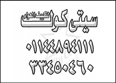 سعر تكييف 2014