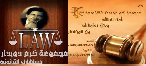 مجموعة كرم دويدار القانونية