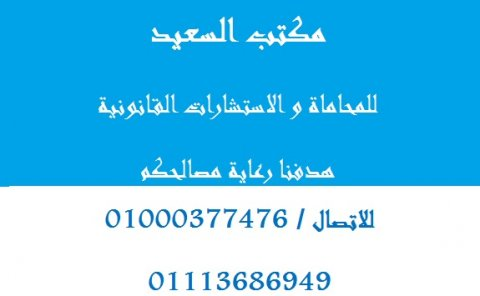 مكتب محاماة في مصر