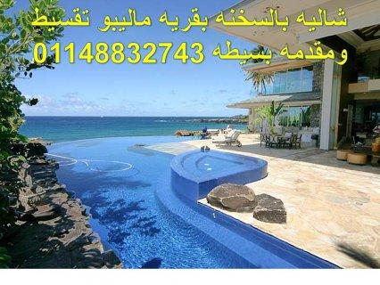 شاليه على اول صف بالبحر بقريه ماليبو فالسخنه وبالتقسيط