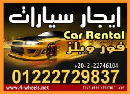 Rent Car in Egypt Four Wheels Company - 01222729837